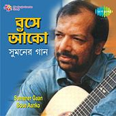 Play & Download Sumaner Gaan Bose Anko by Suman Chattopadhyay | Napster