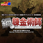 Netsuretsu! Anison Spirits THE BEST -Cover Music Selection- TV Anime Series ''Fullmetal Alchemist'' vol.1 by Various Artists