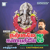 Play & Download Karpagame Ganapathiye by Various Artists | Napster