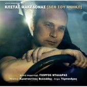 Play & Download Den Sou Aniko [Δεν Σου Ανήκω] by Kostas Makedonas (Κώστας Μακεδόνας) | Napster