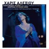 Play & Download Haris Alexiou - Odio Irodou Attikou - Afieroma Sto Mano Loizo [Χάρις Αλεξίου - Ωδείο Ηρώδου Αττικού - Αφιέρωμα Στο Μάνο Λοΐζο] (Live) by Haris Alexiou (Χάρις Αλεξίου) | Napster