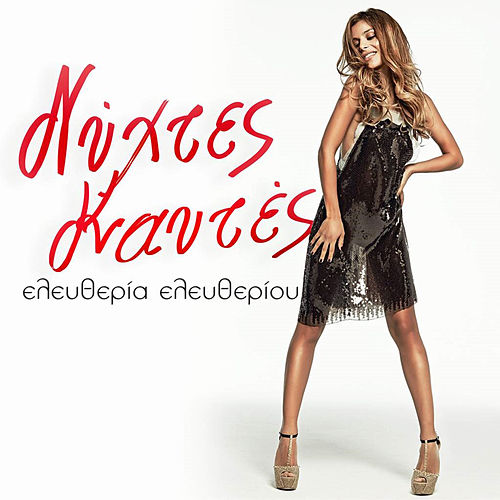 Play & Download Nychtes Kaftes [Νύχτες Καυτές] by Eleftheria Eleftheriou (Ελευθερία Ελευθερίου) | Napster