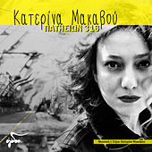 Patision 316 by Katerina Makavou (Κατερίνα Μακαβού)