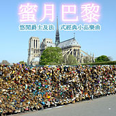 Play & Download 蜜月巴黎 Honeymoon in Paris 悠閒爵士及法式經典小品樂曲 by Various Artists | Napster
