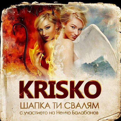 Shapka Ti Svaljam (feat. Nencho Balabanov) - Single by Krisko