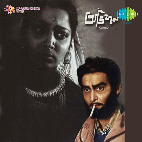 Abhijan (Original Motion Picture Soundtrack) by Satyajit Ray