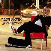Play & Download Lean Panta Ahavatenu by Ariel Zilber | Napster