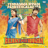 Play & Download Yennamma Ippadi Panreengalaema (From