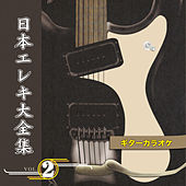 Play & Download Japanese Electric Guitar Instrumental Guitar Karaoke Vol. 2 by Fei | Napster