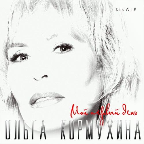 Play & Download Мой первый день by Ольга Кормухина | Napster