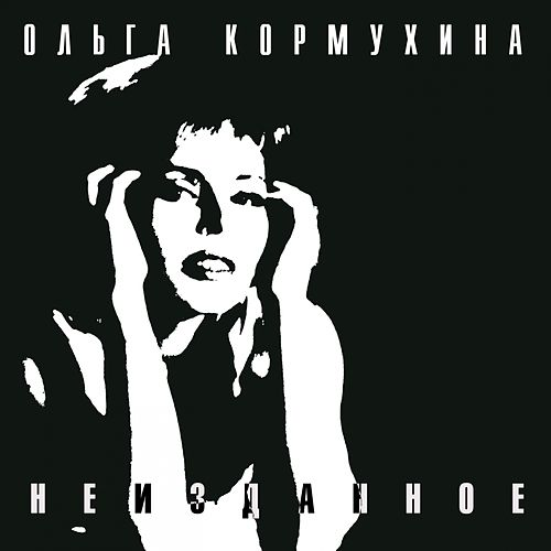 Play & Download Кормухина неизданное by Ольга Кормухина | Napster