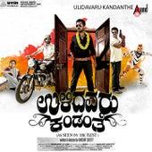 Ulidavaru Kandanthe (Original Motion Picture Soundtrack) by Various Artists
