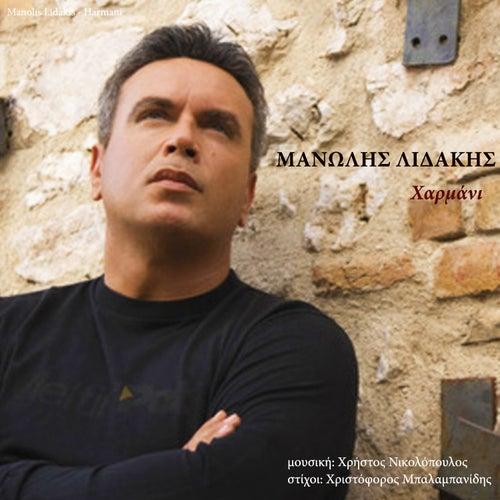 Manolis Lidakis (Μανώλης Λιδάκης):