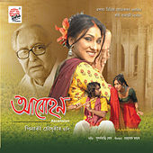 Aarohan (Original Motion Picture Soundtrack) by Various Artists