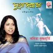 Dujone Dekha Holo by Kavita Krishnamurti