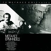 Play & Download Giannis Spanos / Megales Ermineies [Γιάννης Σπανός / Μεγάλες Ερμηνείες] by Giannis Spanos (Γιάννης Σπανός) | Napster