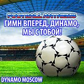 Гимн Вперед, Динамо, Мы С Тобой! - Dynamo Moscow Anthems by The World-Band