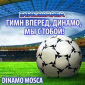 Гимн Вперед, Динамо, Мы С Тобой! - Inno Dinamo Mosca by The World-Band