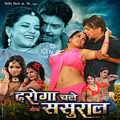 Daroga Chale Sasural (Original Motion Picture Soundtrack) by Various Artists