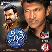 Mythri (Original Motion Picture Soundtrack) by Various Artists