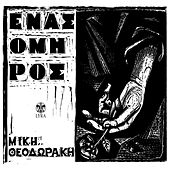 Play & Download Enas Omiros by Mikis Theodorakis (Μίκης Θεοδωράκης) | Napster
