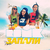 Play & Download Запали by Rudi   Napster