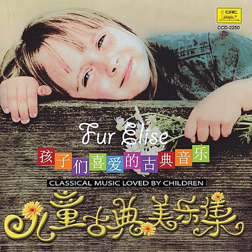 Children's Classical Music: Fur Elise (Er Tong Gu Dian Mei Yue Ji: Zhi Ai Li Si) by National Symphonic Orchestra