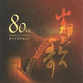 Play & Download Songs of the Century: 1980's (Sui Yue Ru Ge: Ba Shi Nian Dai) by Various Artists | Napster