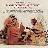 Grammata Sto Makrygianni Kai Alla Laika by Various Artists