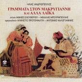 Play & Download Grammata Sto Makrygianni Kai Alla Laika by Various Artists | Napster
