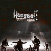 Play & Download Baifang by Hanggai | Napster