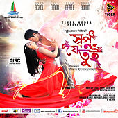 Shopno Je Tui (2014) ([Full Length Bengali Feature Film]) by Various Artists