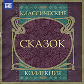 Play & Download Классические Коллекция Сказок by Various Artists | Napster