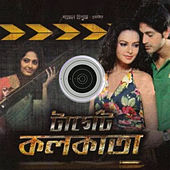 Target Kolkata (Original Motion Picture Soundtrack) by Various Artists