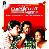 Ramji Rao Speaking (Original Motion Picture Soundtrack) by Various Artists