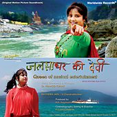 Play & Download Jalsa Ghar Ki Devi (Original Motion Picture Soundtrack) by Various Artists | Napster