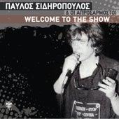 Pavlos Sidiropoulos (Παύλος Σιδηρόπουλος):