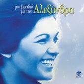 Play & Download Mia Vradia Me Tin Alexandra by Alexandra | Napster