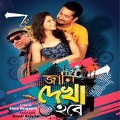 Jani Dekha Howbe (Original Motion Picture Soundtrack) by Various Artists