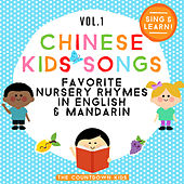 Chinese Kids Songs - Favorite Nursery Rhymes in English & Mandarin, Vol. 1 by The Countdown Kids