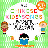 Chinese Kids Songs - Favorite Nursery Rhymes in English & Mandarin, Vol. 2 by The Countdown Kids