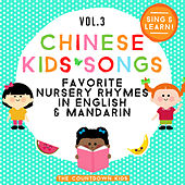 Chinese Kids Songs - Favorite Nursery Rhymes in English & Mandarin, Vol. 3 von The Countdown Kids