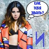 Play & Download Kak Tebja Zvat`? by Infiniti | Napster
