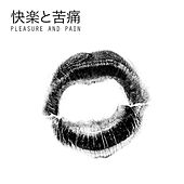 Pleasure & Pain (feat. Miss Kittin) by Djedjotronic