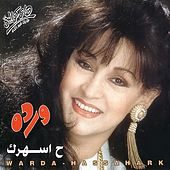 Play & Download Hassahark by Warda | Napster