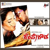 Play & Download Kempegowda (Original Motion Picture Soundtrack) by Various Artists | Napster