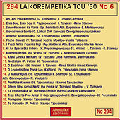 Laikorempetika Tou '50 No 6 by Various Artists