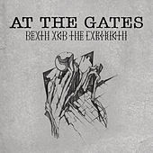 Death and the Labyrinth by At the Gates