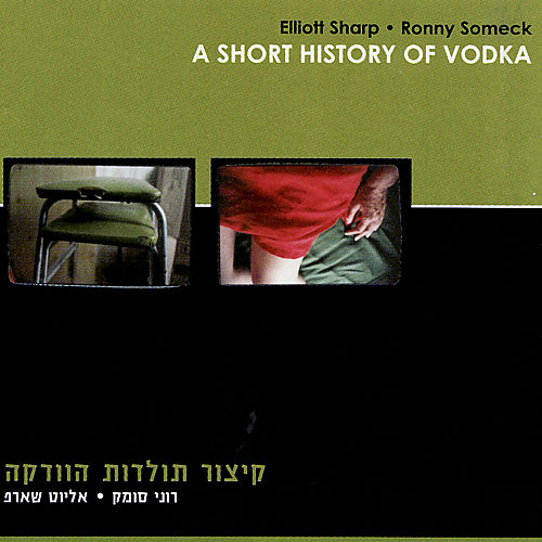 A Short History Of Vodka by Elliot Sharp