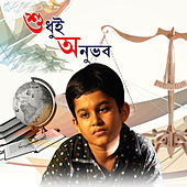 Sudhui Anubhab (Original Motion Picture Soundtrack) by Various Artists